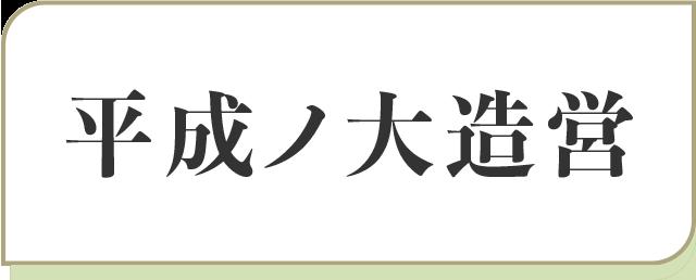 平成ノ大造営